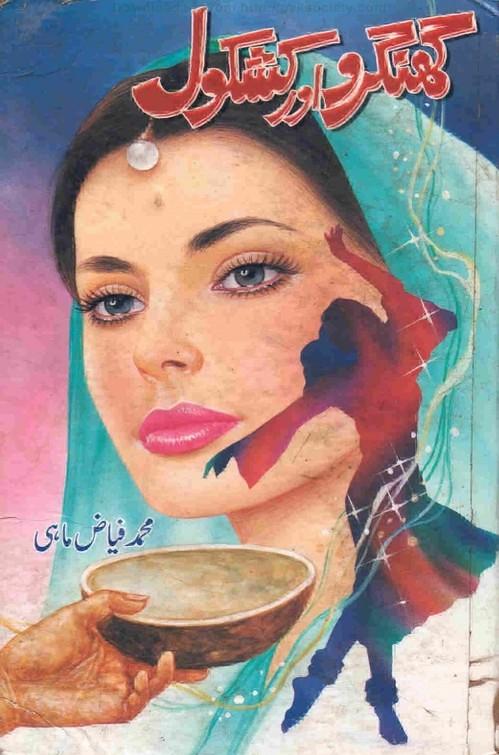 Ghoongro Aur Kashkool Complete Novel By M Fiaz Mahi