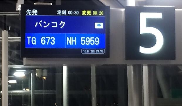 161021 関空発バンコク行きTG673