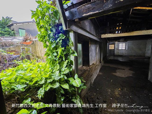 新竹關西文創老街 文青景點 藝術家鄧堯鴻先生 工作室 2