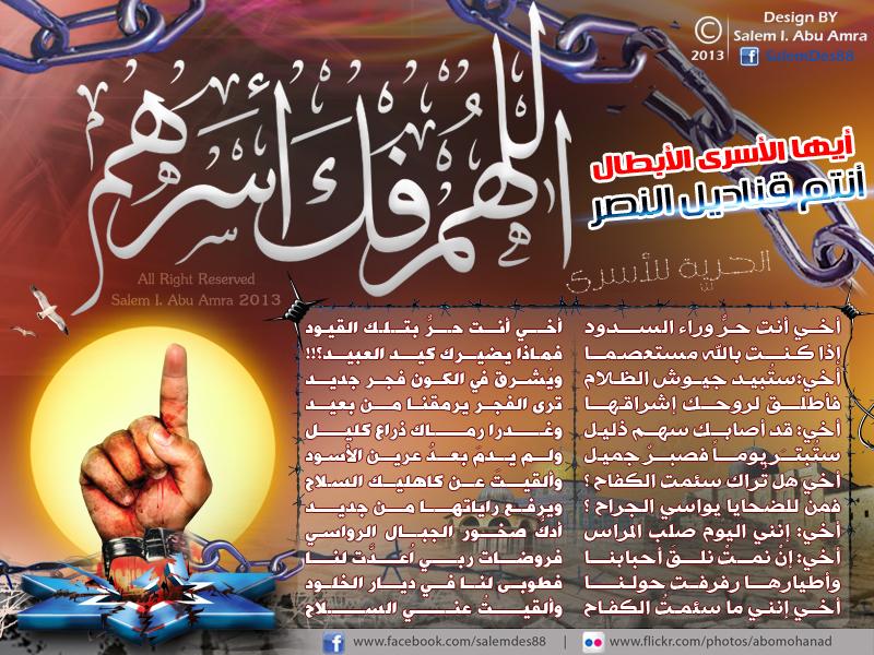تصميمي الحرية للأسرى 9299061439_2b49cb54a