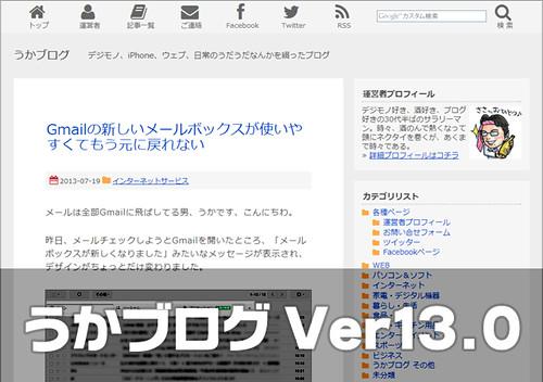 うかブログVer13.0