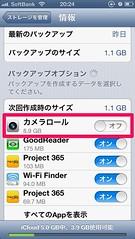 icloud_backup3