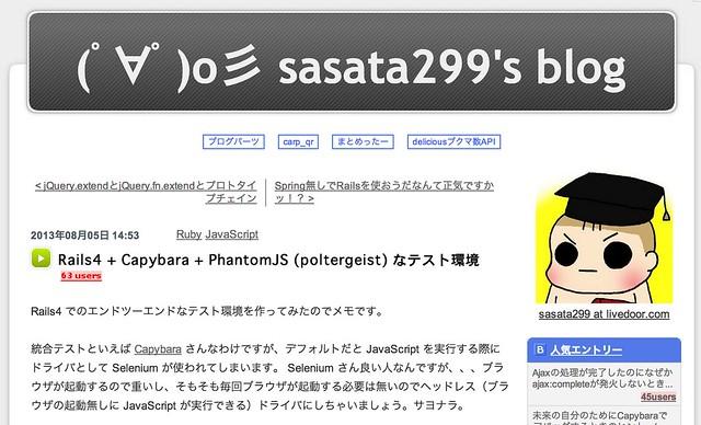 Rails4 + Capybara + PhantomJS (poltergeist) なテスト環境