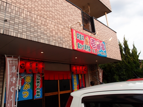 ichibankushi001