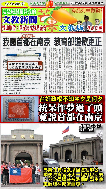 131204芒果日報--文教新聞--意淫中國爽過頭,竟說首都在南京
