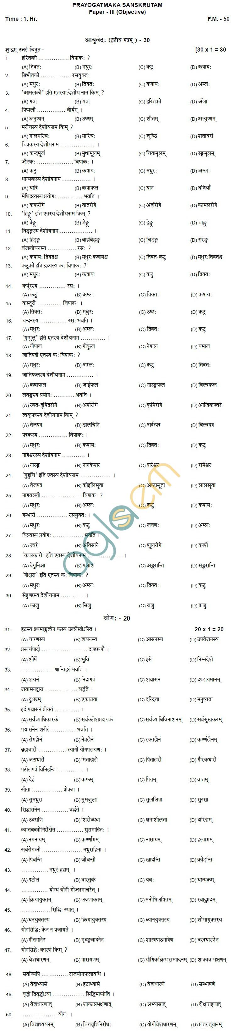 Odisha Board Sample Papers for Madhyama Sanskrit Exam 2014 - AVJ