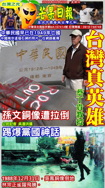 140223芒果日報--台灣之光--蔡丁貴拉倒孫文,網友狂讚真英雄