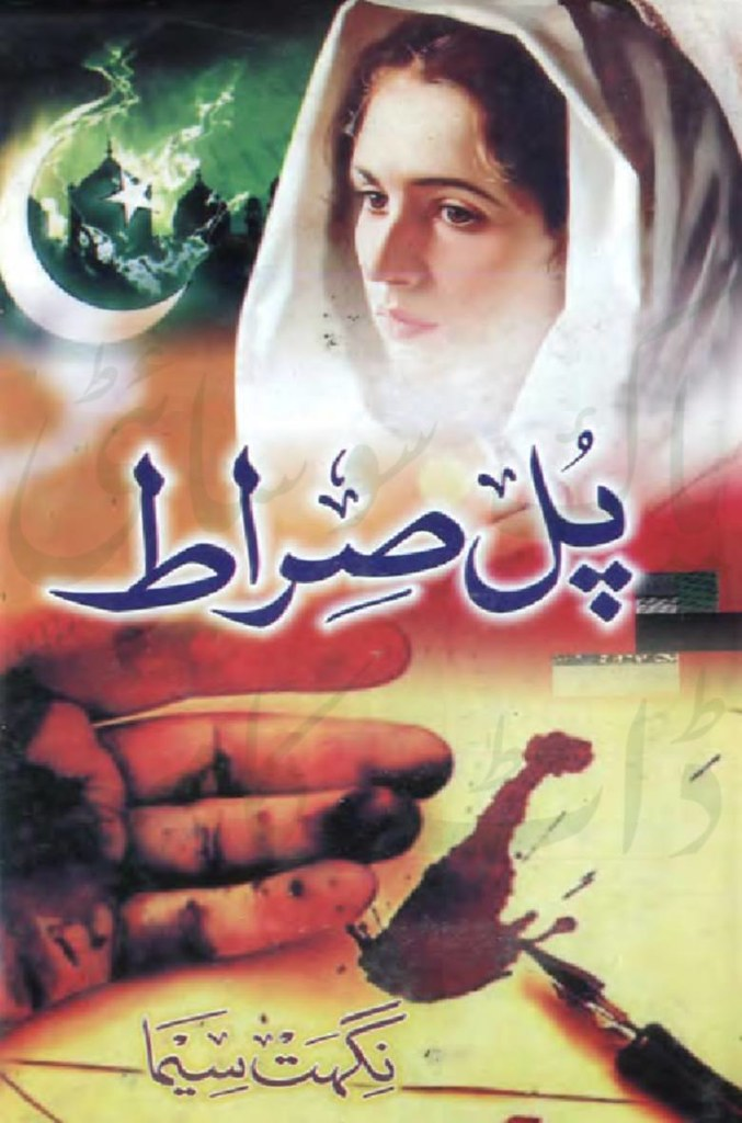 Pul Sirat is a very well written complex script novel which depicts normal emotions and behaviour of human like love hate greed power and fear, writen by Nighat Seema , Nighat Seema is a very famous and popular specialy among female readers