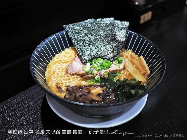 豐拉麵 台中 北區 文心路 美食 餐廳 10