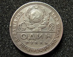 USSR Comunistic Socialistic Silver Ruble coin. Soviet Union ROUBLE