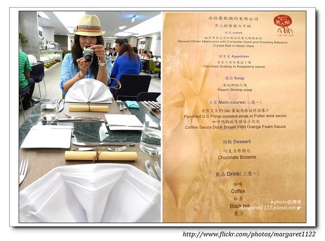 【台中食記】承億文旅~台中鳥日子飯店。男人樹餐廳廚藝分享會