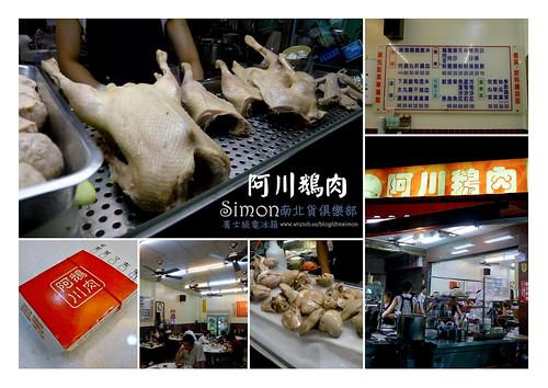 阿川鵝肉1.jpg