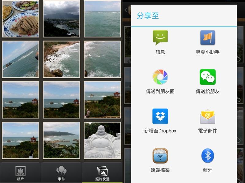 【3C開箱文】宏碁Acer. Liquid S1(CP值不錯的5.7大尺吋智慧型手機)
