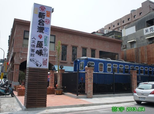 新台灣原味餐廳(鳳山館)