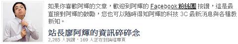 不賣小米機的台灣小米 @3C 達人廖阿輝