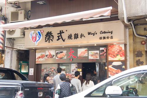榮式燒雞扒, 看到招牌上那隻神氣雞就對了