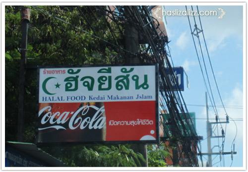 11281004216 6a372a1210 o BERCUTI DI HATYAI THAILAND PART 2 | KEDAI MAKAN HALAL KAT DI HATYAI