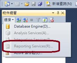 [SSRS] SSMS Express 連接 Report Service