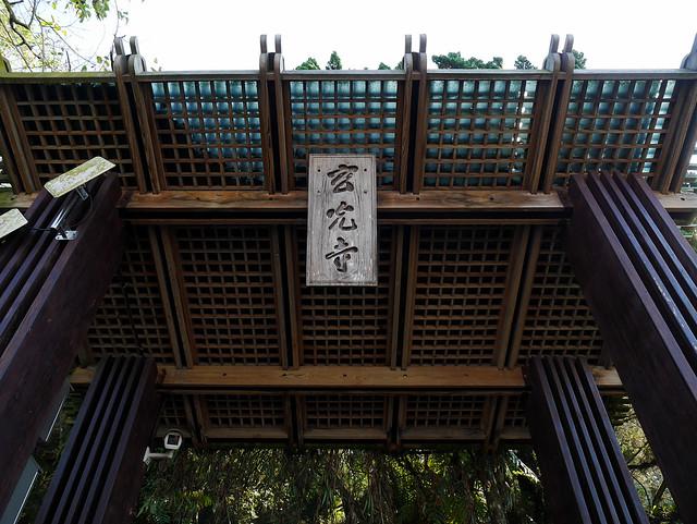 [南投 魚池]–人聲鼎沸玄光寺–阿婆茶葉蛋