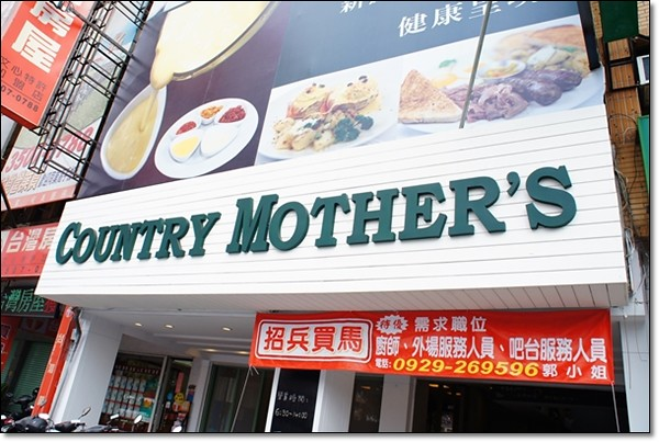 Country Mother's (2)