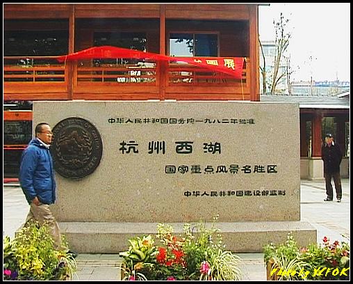 杭州 西湖 (其他景點) - 063 (湖濱路的湖畔花園內的杭州西湖石碑)