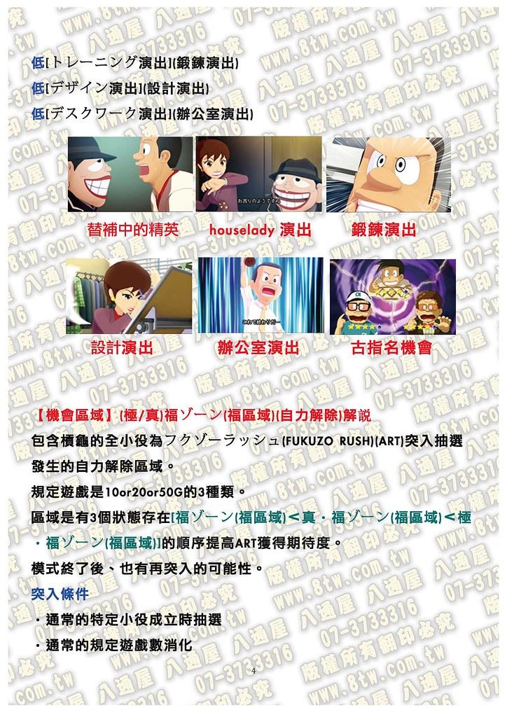 S0154黑色推銷員2中文版攻略_Page_05