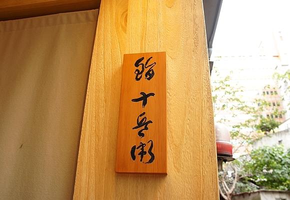 鮨十兵衛壽司02
