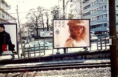 At the train station in Harajaku, Tokyo 1980s