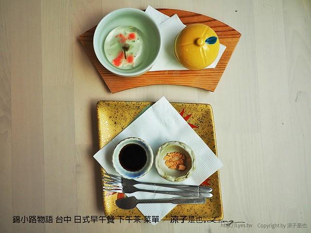 錦小路物語 台中 日式早午餐 下午茶 菜單 29