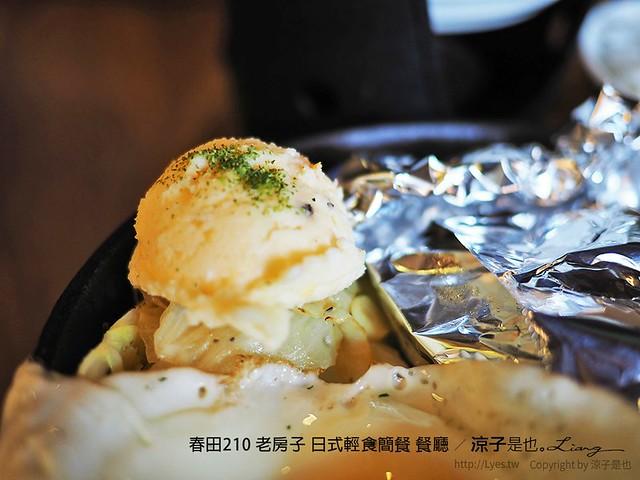 春田210 老房子 日式輕食簡餐 餐廳 29