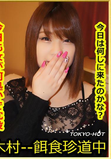 Tokyo-Hot k1404 餌食牝 — 草川彩夏