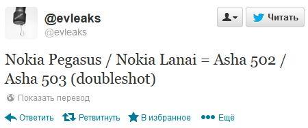 Nokia Asha 502 и 503