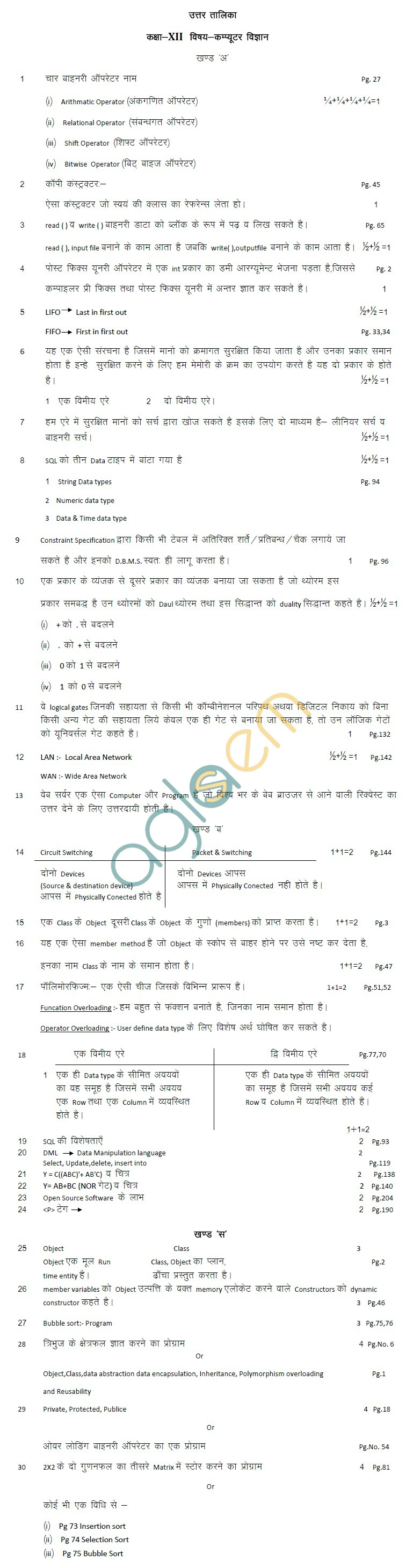 Rajasthan Board Class 12 Computer Science Model Question