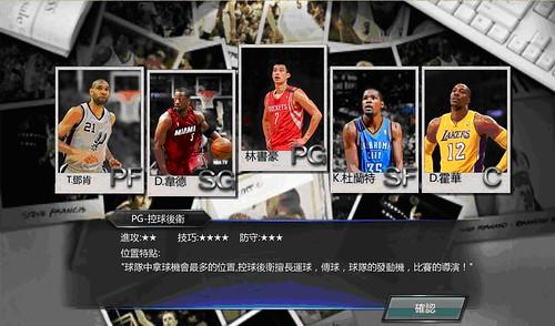 NBA夢之隊1