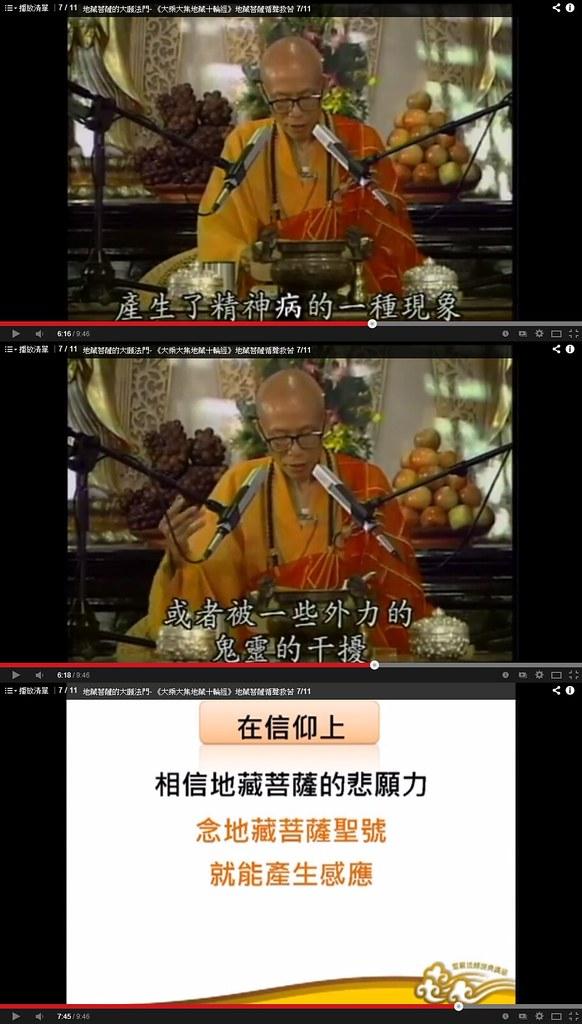 精神病/鬼靈的干擾/相信地藏菩薩的悲願力,念地藏菩薩聖號,就能產生感應/聖嚴法師/地藏菩薩的大願法門