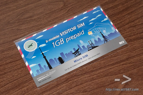 b-mobile VISITOR SIM 1GB prepaid