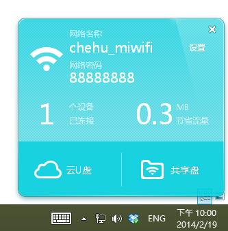 不到台幣 100 元的無線基地台 – 小米隨身 wifi @3C 達人廖阿輝