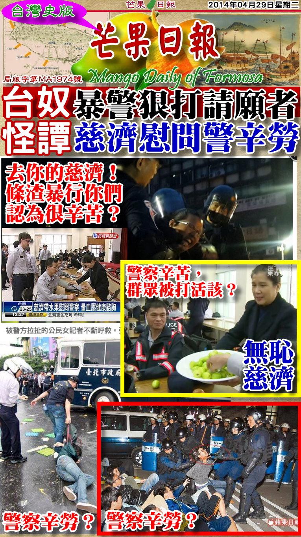 140329芒果日報--台灣史論--暴警狠打請願者,慈濟慰問警辛勞