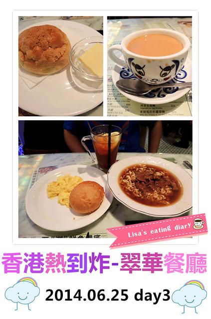 分享油麻地翠華餐廳(菠蘿油好吃)