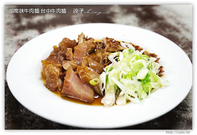 湖南味牛肉麵 台中牛肉麵 9