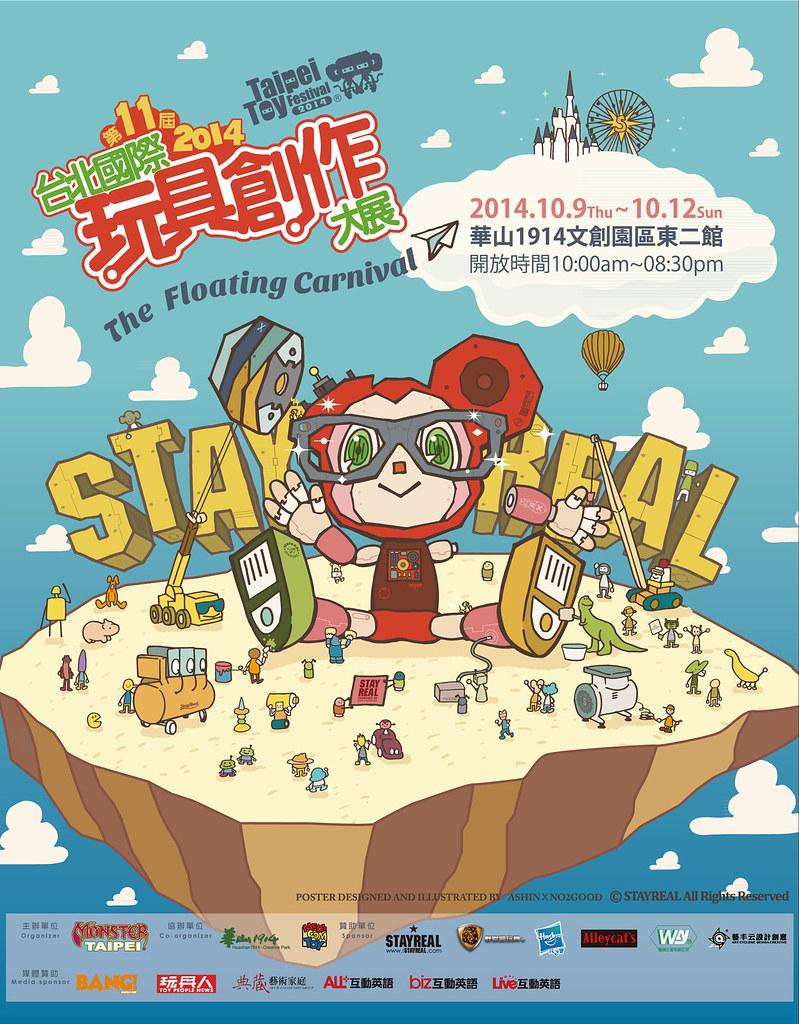 【得獎名單公佈!】2014第11屆台北國際玩具創作大展
