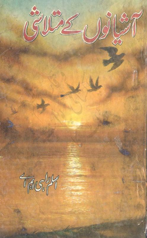 Ashianon Ke Mutlashi is writen by Aslam Rahi MA; Ashianon Ke Mutlashi is Social Romantic story, famouse Urdu Novel Online Reading at Urdu Novel Collection. Aslam Rahi MA is an established writer and writing regularly. The novel Ashianon Ke Mutlashi Complete Novel By Aslam Rahi MA also