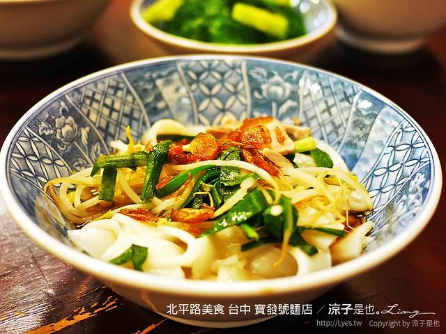 北平路美食 台中 寶發號麵店 14