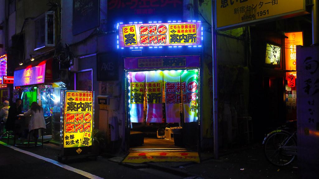 歌舞伎町 Tokyo, Japan / Sigma 35mm / Canon 6D 從新宿駅要走到花園一番街,中間會經過歌舞伎町,但相對的也會經過好多無料案內所,好害羞!  走在路上真的會用英文簡單介紹!  這間店家的霓虹燈好繽紛,就拍起來回來調色看看!  後來才發現原來招牌設計風格有惡搞烏龍派出所(こちら葛飾区亀有公園前派出所),難怪有一點點眼熟 XD  Canon 6D Sigma 35mm F1.4 DG HSM Art IMG_9505_16x9 Photo by Toomore