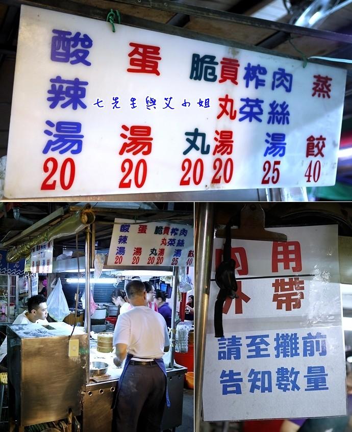 2 彰化三民市場鵝肉蒸餃日式料理
