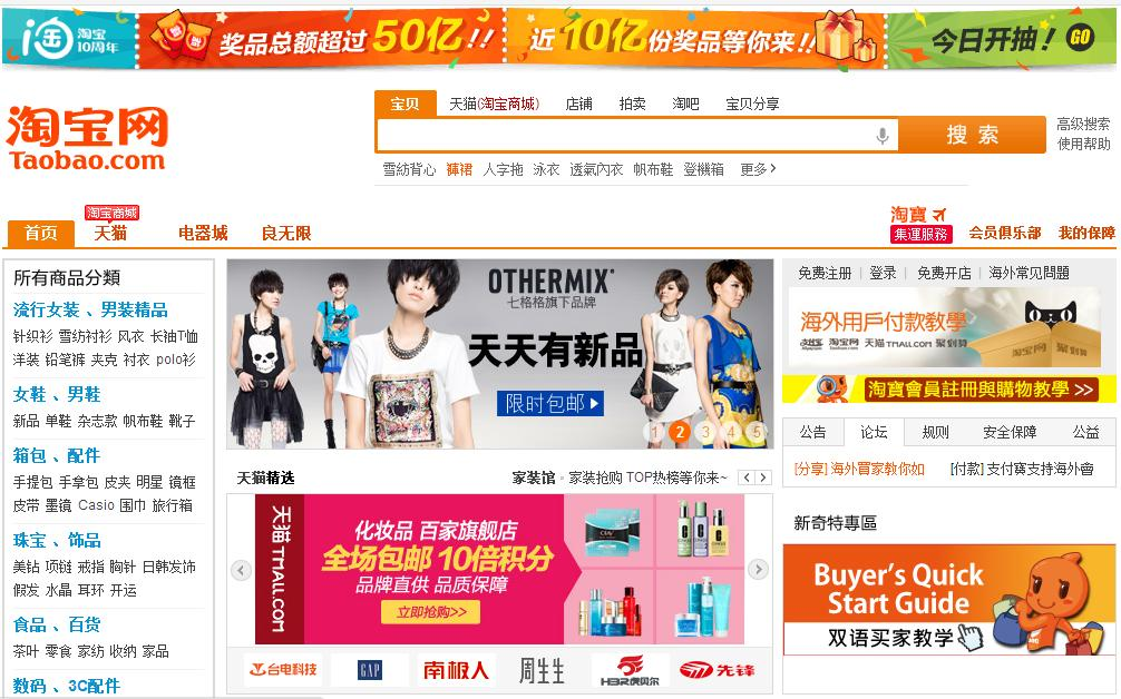 pr8 order taobao2