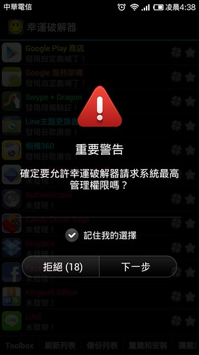 Screenshot_2013-07-08-04-38-06.png