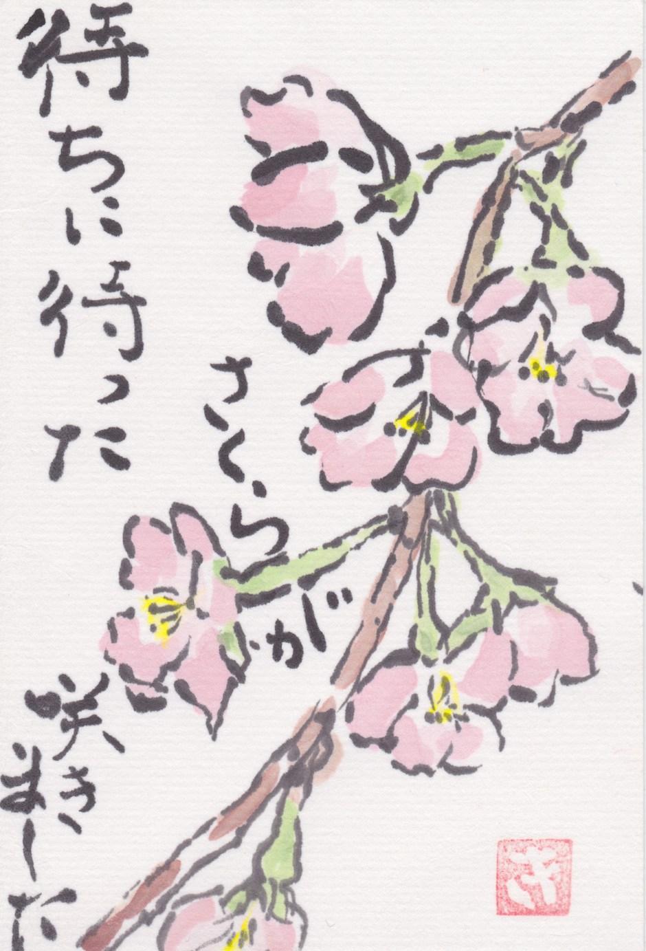 sakura_etegami