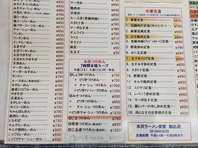 iPhone5s 米沢ラーメン愛愛 2013年10月19日