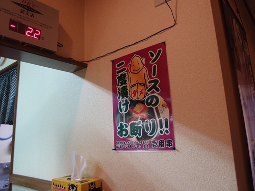 ichibankushi008